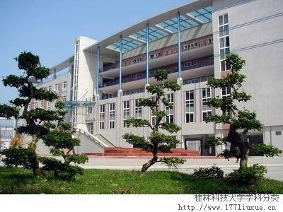 桂林科技大学学科分类
