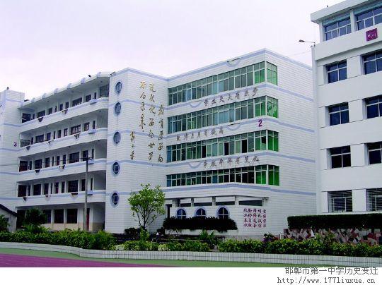 邯郸市第一中学历史变迁
