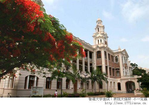 香港大学面试:表现太强势 不一定赢