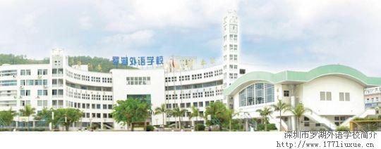 深圳市罗湖外语学校简介