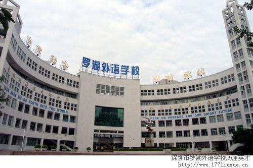 深圳市罗湖外语学校历届英才