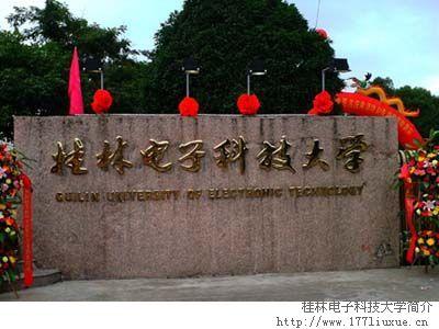桂林电子科技大学简介