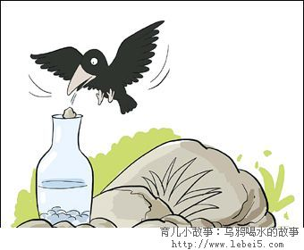伊索寓言:乌鸦喝水的故事