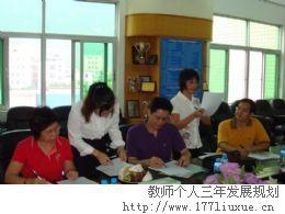 教师个人三年发展规划