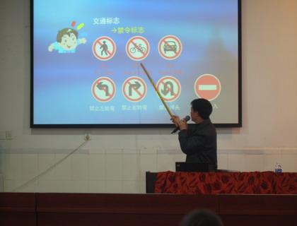 小学安全教育教案
