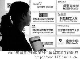 2010英国签证新政策对中国留英学生的影响