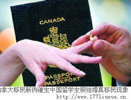 加拿大移民新例催生中国留学生假结婚真移民现象