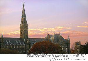 美国大学经济学专业排名前50申请简介