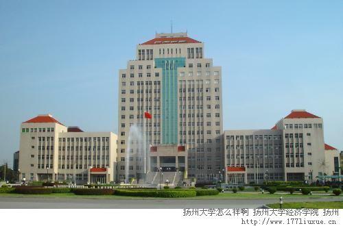 扬州大学怎么样啊 扬州大学经济学院 扬州
