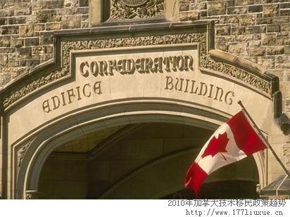2010年加拿大?#38469;?#31227;民政策趋势