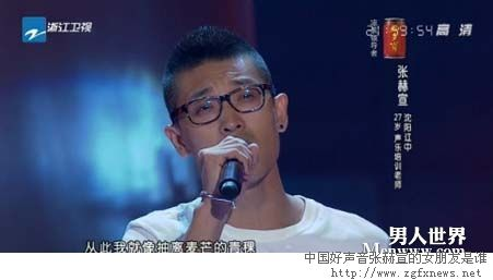 中国好声音张赫宣的女朋友是谁
