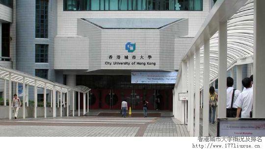 香港城市大学概况及排名