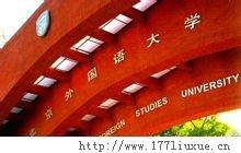 北京外国语大学校史概况