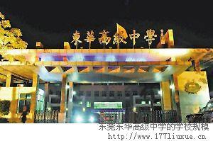 东莞东华高级中学的学校规模